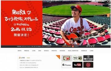 奥田民生 公式サイト