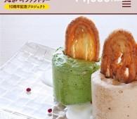うなぎパイカフェ(3)