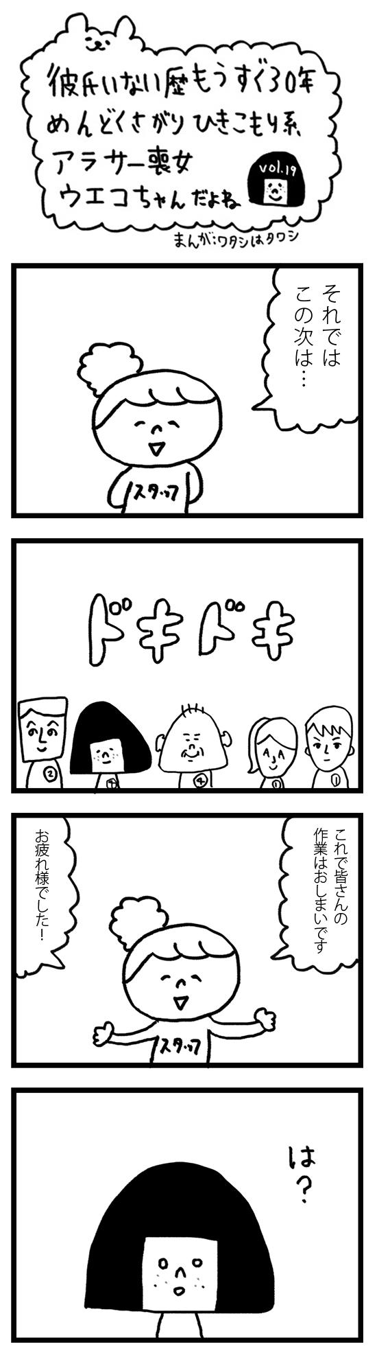 モテないアラサー女です 漫画1
