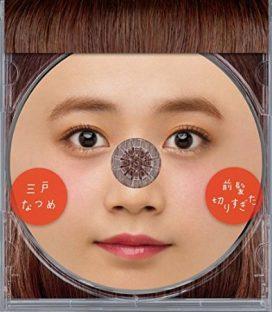 三戸なつめのデビューシングル「前髪切りすぎた」