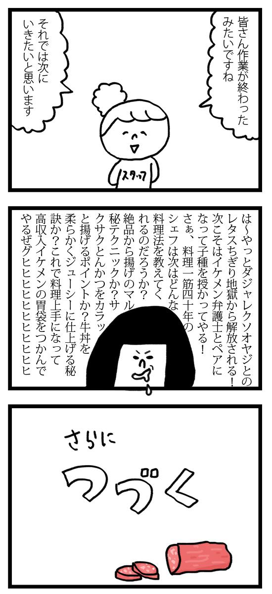 モテないアラサー女です 漫画8