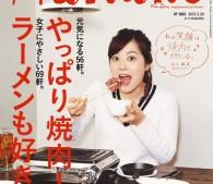 『Hanako』(2015年 2月26日号)の表紙で焼肉を食らう水卜アナ