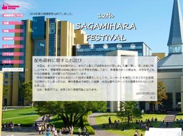 相模原祭の公式サイト