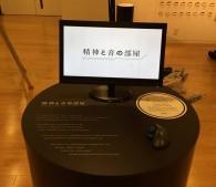 「精神と音の部屋」展示