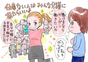 シングルマザー、家を買う/20章・後編