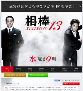 『相棒 season13』公式HP(テレビ朝日)