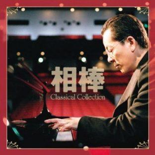 『相棒 Classical Collection=杉下右京 愛好クラシック作品集』