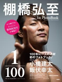 1/100 The one-hundredth(ジ・ワンハンドレッス)