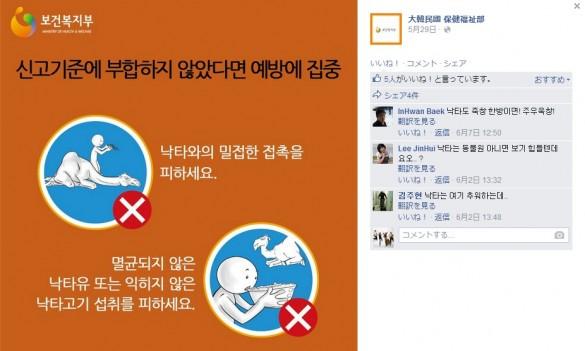 韓国保健福祉部のfacebookより