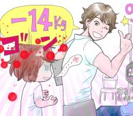 シングルマザー、家を買う/24章・後編