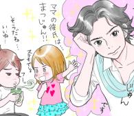 シングルマザー、家を買う/26章・後編