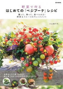 『野菜で作る はじめての「ベジブーケ」レシピ』(小山美千代/宝島社)