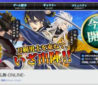 イケメンゲーム『刀剣乱舞』