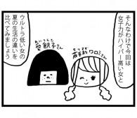 モテないアラサー女です Vol.22