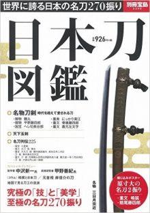 別冊宝島『日本刀図鑑』