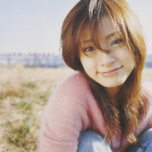 上戸彩シングル「素顔のままで」(2006年)