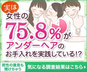 日本女性の75.8%がアンダーヘアを処理