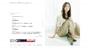 木村文乃オフィシャルサイト