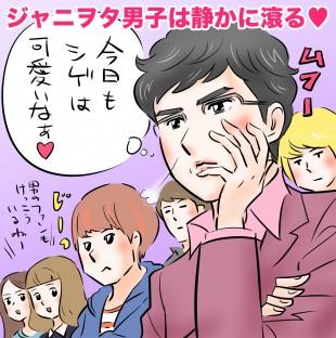 ジャニヲタ男子