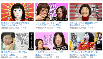 日本エレキテル連合のYouTubeチャンネル「感電パラレル」より
