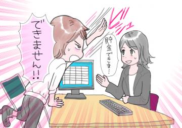 シングルマザー、家を買う/28章・後編