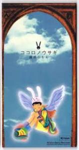 篠原ともえシングル「ココロノウサギ」(1997年)