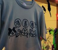 「しにものぐるい 偽善者 TシャツA」