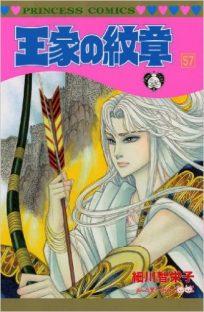『王妃の勲章』57巻