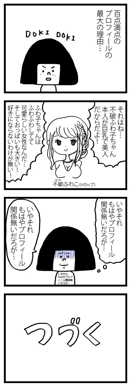 モテないアラサー女です 漫画6