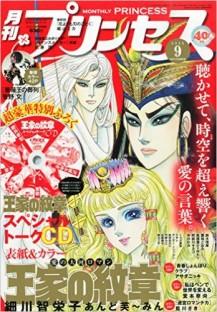 『月刊プリンセス』2015年9月号