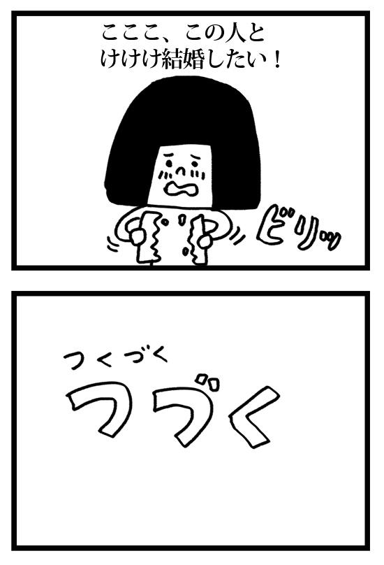 モテないアラサー女です 漫画9