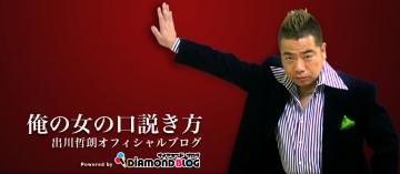 出川哲朗 official ブログ by ダイヤモンドブログ