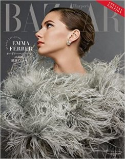 Harper's BAZAAR (ハーパースバザー) 2014年11月号 エマ・ファーラー特別版