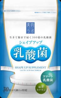 シェイプアップ乳酸菌パッケージ