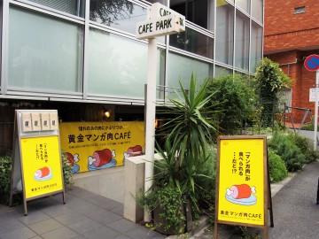 黄金マンガ肉カフェ