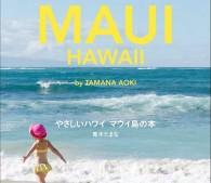 『やさしいハワイ マウイ島の本』 (小学館)