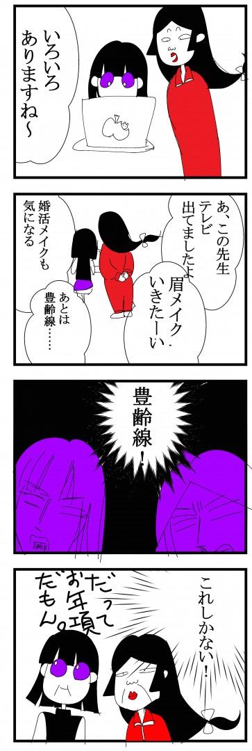 もりおやまの「おんな道」Vol.1_2