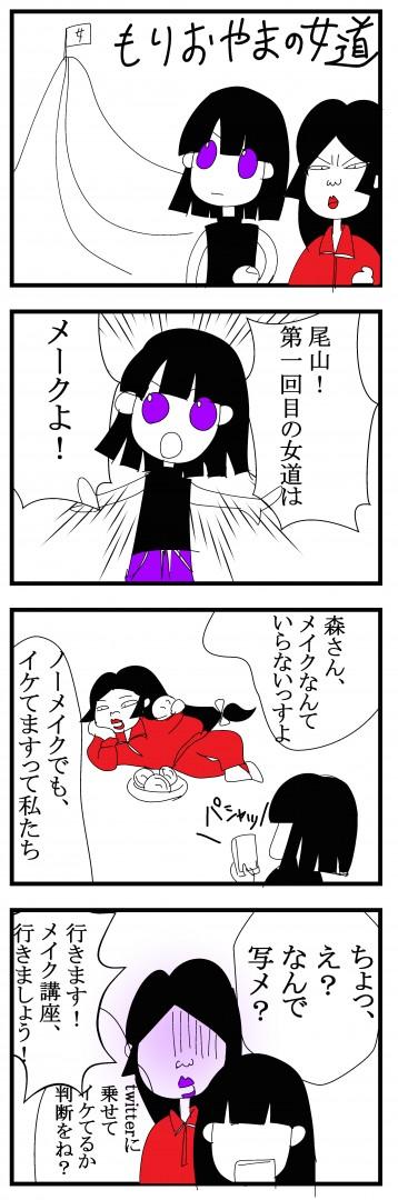 もりおやまの「おんな道」Vol.1_1