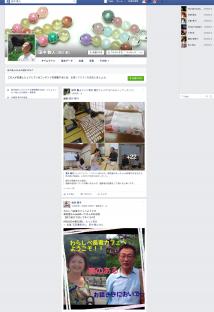 田中数人氏のFacebook
