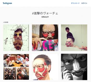Instagram 「#進撃のヴォーチェ」より