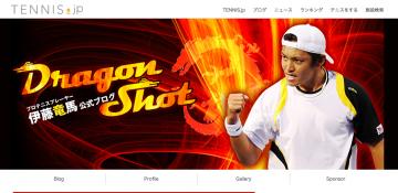 伊藤選手の公式サイト