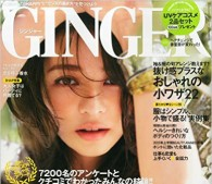 香里奈GINGER_eye