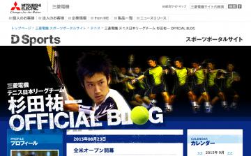 杉田選手の公式ブログ