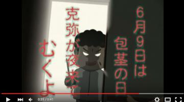 西原さんのマンガ動画