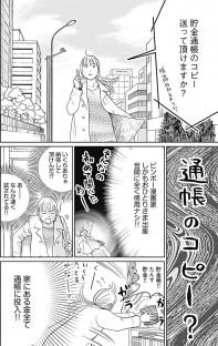 おひとりさま出産_通帳コピー