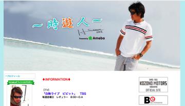 ヒロミ公式ブログ