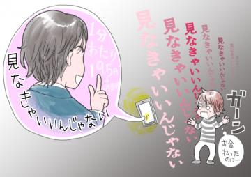 シングルマザー、家を買う/32章・後編