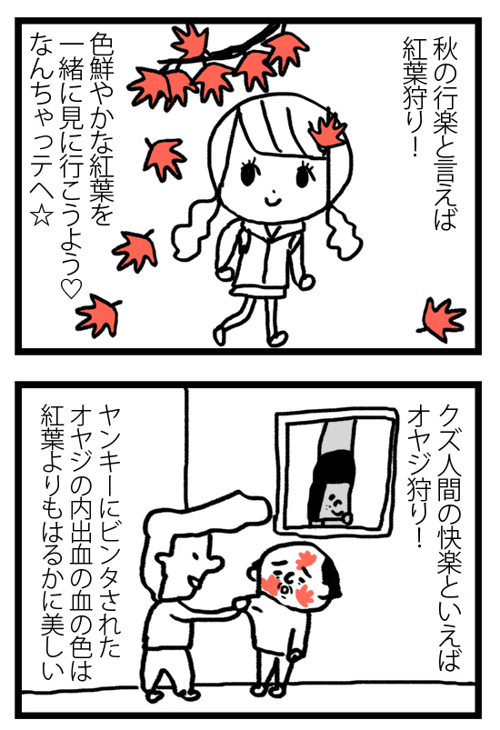 モテないアラサー女です 漫画2