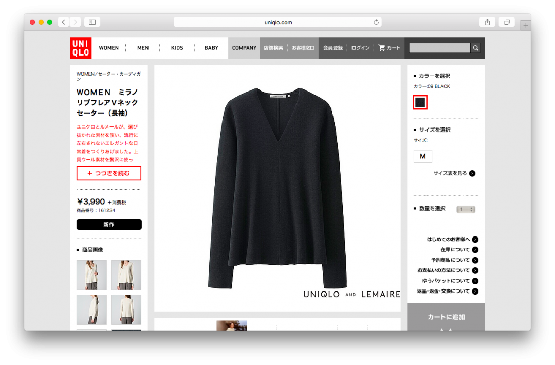 ミラノリブフレアVネックセーター(長袖)