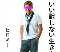 ヒロミ_eye